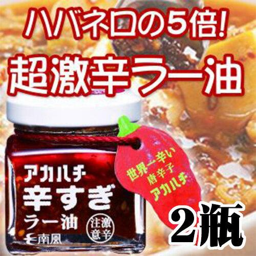 アカハチ 辛すぎラー油 35g×2瓶 送料無料 沖縄 定番 人気 土産 スパイス