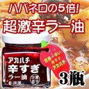 アカハチ 辛すぎラー油 35g×3瓶 送料無料 沖縄 定番 人気 土産 スパイス