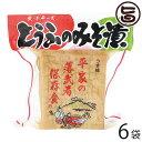 たけうち とうふのみそ漬 ミニ×6袋 熊本県 九州 復興支援 健康管理 豆腐 味噌漬け 送料無料
