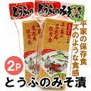 とうふのみそ漬け (大) ×2P 送料無料 熊本県 九州 復興支援 健康管理