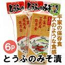 とうふのみそ漬け (大) ×6P 送料無料 熊本県 九州 復興支援 健康管理