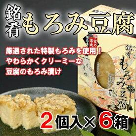 銘肴 もろみ豆腐 (2個入り) ×6箱 条件付き送料無料 熊本県 九州 復興支援 健康管理