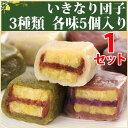 いきなり団子(3種入り) 各5個×1セット 送料無料 熊本県 九州 土産 人気 新芋使用