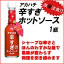 アカハチ 辛すぎホットソース 60ml×1瓶 送料無料 沖縄 定番 人気 土産 スパイス