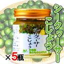 シークヮーサーこしょう 生タイプ 40g×5瓶 送料無料 沖縄 人気 土産 ノビレチン 調味料 フルーツ