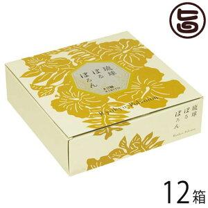 琉球ぽるぼろん きび糖味 10個入 ×12箱 沖縄 土産 人気 甘い クリスマス お菓子 個包装 小袋 条件付き送料無料