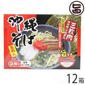 沖縄そば2食入り(箱) 味付豚ばら肉煮込み入×12箱 沖縄 人気 琉球料理 定番 土産 条件付き送料無料