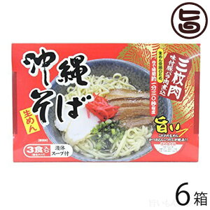沖縄そば3食入り(箱) 味付豚ばら肉煮込み入×6箱 沖縄 人気 琉球料理 定番 土産 条件付き送料無料