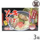 ソーキ3食入り(箱) 豚肉軟骨付煮込×3箱 送料無料 沖縄 人気 琉球料理 定番 土産