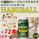 琉球ハブボール 350ml×72缶(24缶入り×3ケース) 送料無料 沖縄 土産 人気 お酒 ハブ ハーブ ハイボール