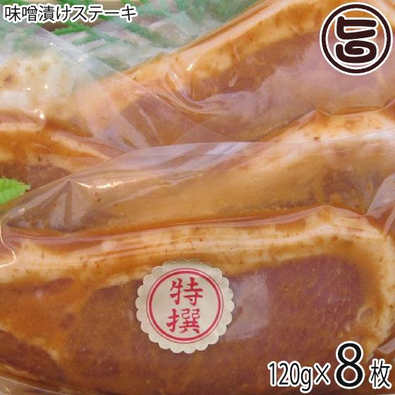 大阪プレミアムポークの味噌漬けステーキ 120g×8枚入り 条件付き送料無料 大阪 人気 肉 専門店