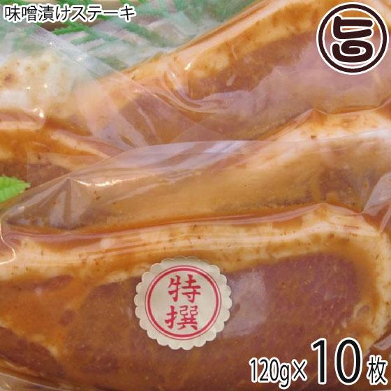 大阪プレミアムポークの味噌漬けステーキ 120g×10枚入り 条件付き送料無料 大阪 人気 肉 専門店