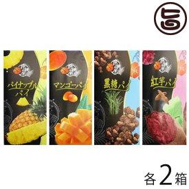 フルーツパイ 黒糖 紅芋 マンゴ パイン(大) 17枚入×各2箱 送料無料 沖縄 土産 定番 人気 黒砂糖