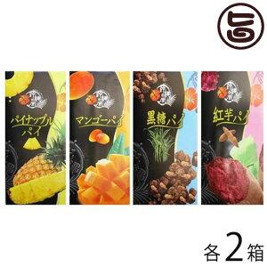 フルーツパイ 黒糖 紅芋 マンゴ パイン(大) 17枚入×各2箱 沖縄 土産 定番 人気 黒砂糖  送料無料