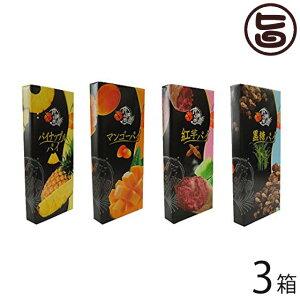 フルーツパイ 黒糖 紅芋 マンゴ パイン(小) 10枚入×3箱 南風堂 黒砂糖  送料無料