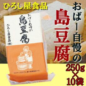 おばー自慢の島豆腐 250g×10袋 条件付き送料無料 沖縄 土産 人気 健康管理 郷土料理 イソフラボン