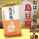 おばー自慢の島豆腐 250g×12袋 条件付き送料無料 沖縄 土産 人気 健康管理 郷土料理 イソフラボン