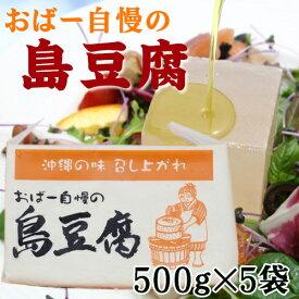 おばー自慢の島豆腐 500g×5袋 条件付き送料無料 沖縄 土産 人気 健康管理 郷土料理 イソフラボン