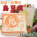 ひろし屋の島とうふ 1kg×3袋 条件付き送料無料 沖縄 土産 人気 健康管理 郷土料理 イソフラボン