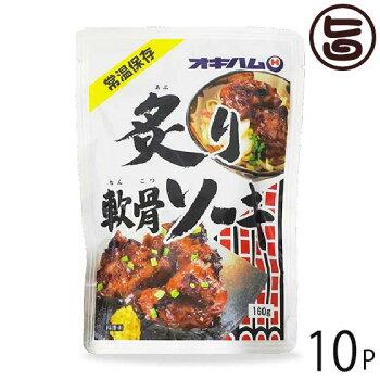 炙り軟骨ソーキ160g