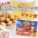 ジャンボオリオンビアナッツ (16g×20袋入り)×2袋 送料無料 沖縄 人気 土産 おつまみ お酒に合う