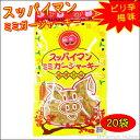 スッパイマン ミミガージャーキー 25g×20袋 送料無料 沖縄 人気 定番 土産 おつまみ 珍味