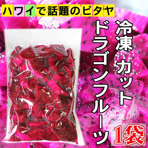 冷凍 カット ドラゴンフルーツ 1kg×1袋 条件付き送料無料 沖縄土産 沖縄 土産 レッドピタヤ 人気 南国フルーツ
