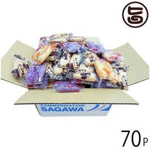 メガ盛り ちんすこう もりもり詰め合わせ70袋 沖縄 土産 定番 人気 送料無料