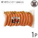 骨つきウィンナー 900g(20本入り)×1P 送料無料 沖縄土産 沖縄 土産 人気 国産 ソーセージ BBQ