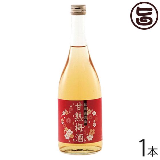 紀州 慣行栽培 甘熟梅酒 720ml×1本 条件付き送料無料 和歌山県 土産 お酒 人気