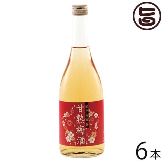 紀州 慣行栽培 甘熟梅酒 720ml×6本 条件付き送料無料 和歌山県 土産 お酒 人気
