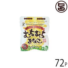 むちむちきなこ プレミアム 37g×72袋 沖縄 土産 定番 人気 黒糖 条件付き送料無料