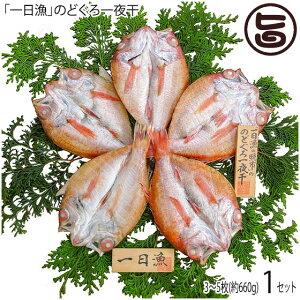 岡富商店 のどぐろ一夜干 大 3枚 島根県 人気 魚介類 一夜干し 新鮮 高級 送料無料