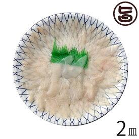 天然 マトウダイの薄造1〜2人前90g×2皿 条件付き送料無料 島根県 新鮮 人気 希少