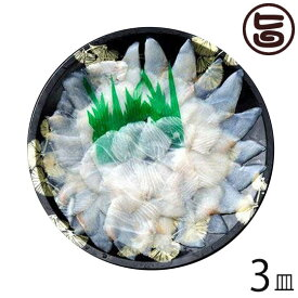 天然 めだいの薄造り1〜2人前90g×3皿 条件付き送料無料 島根県 新鮮 人気 希少
