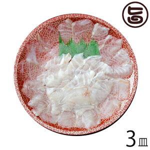 天然 鯛の薄造り1〜2人前90g×3皿 条件付き送料無料