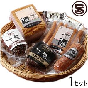 ギフト 十勝ローストビーフ&ベーコン5点詰合せ 北海道 人気 贅沢 ご褒美 豚肉 条件付き送料無料