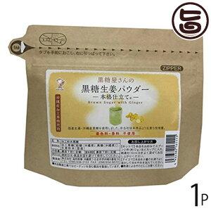 黒糖生姜パウダー120g×1 寒がりな方にお勧め 国産生姜と沖縄黒糖を使用 黒砂糖 送料無料