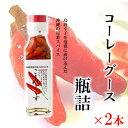 コーレーグス 瓶詰 120ml×2本 送料無料 沖縄 人気 土産 定番 調味料 唐辛子 主治医が見つかる診療所 代謝 美肌 山本…