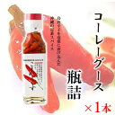 コーレーグース 瓶詰 120ml×1本 送料無料 沖縄 人気 土産 定番 調味料 唐辛子