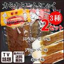 カミカミこんにゃく 3種(スパイシービーフ味・キムチ味・ブラックペッパー味)×各60g×各2袋 条件付き送料無料