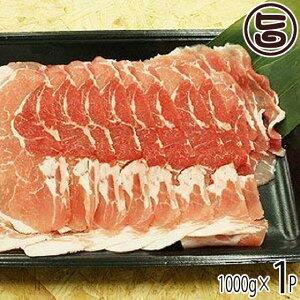 ギフト 山原豚(琉美豚) ≪白豚≫ モモ しゃぶしゃぶ用 1kg 沖縄県 人気 お土産 条件付き送料無料