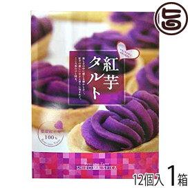 紅芋タルト大箱 12個入り×1箱 送料無料 沖縄 定番 人気 土産 お菓子