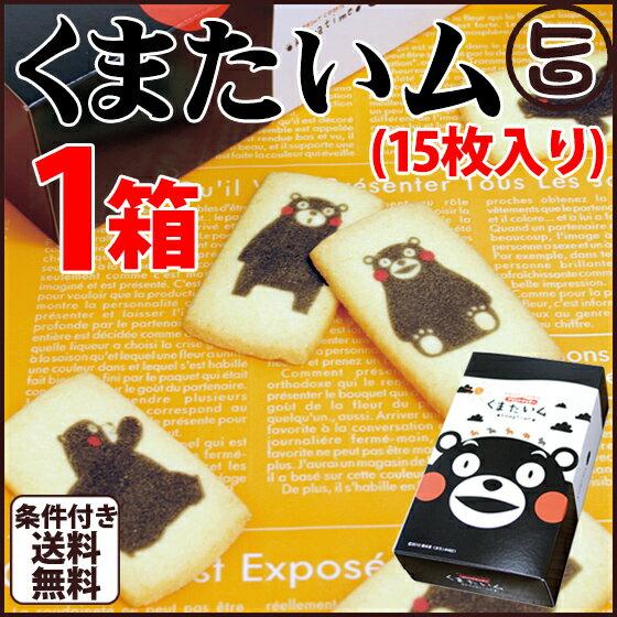 くまたいム 15枚入り×1箱 条件付き送料無料 熊本 九州 阿蘇 クッキー 人気 復興支援 くまモン サクサク