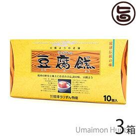 紅麹豆腐よう 10個入×3箱 送料無料 沖縄 お惣菜 珍味 臭豆腐 塩麹 高級
