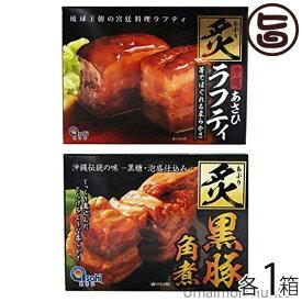 炙り黒豚角煮と炙りラフティ×1セット 沖縄産 豚肉 贅沢 人気 お土産 角煮 レトルト 食べ比べ ラフテー 送料無料