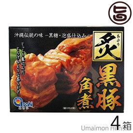 炙り黒豚角煮350g×4箱 沖縄産 豚肉 贅沢 人気 お土産 角煮 レトルト 黒糖 泡盛 柔らかい 送料無料