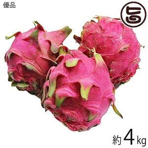 優品 沖縄産 ピタヤ レッドドラゴンフルーツ 約4kg 沖縄 フルーツ お土産 条件付き送料無料