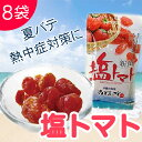 塩トマト 120g×8P 送料無料 沖縄土産 沖縄 土産 人気 土産