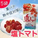塩トマト 120g×5P 送料無料 沖縄土産 沖縄 土産 人気 土産